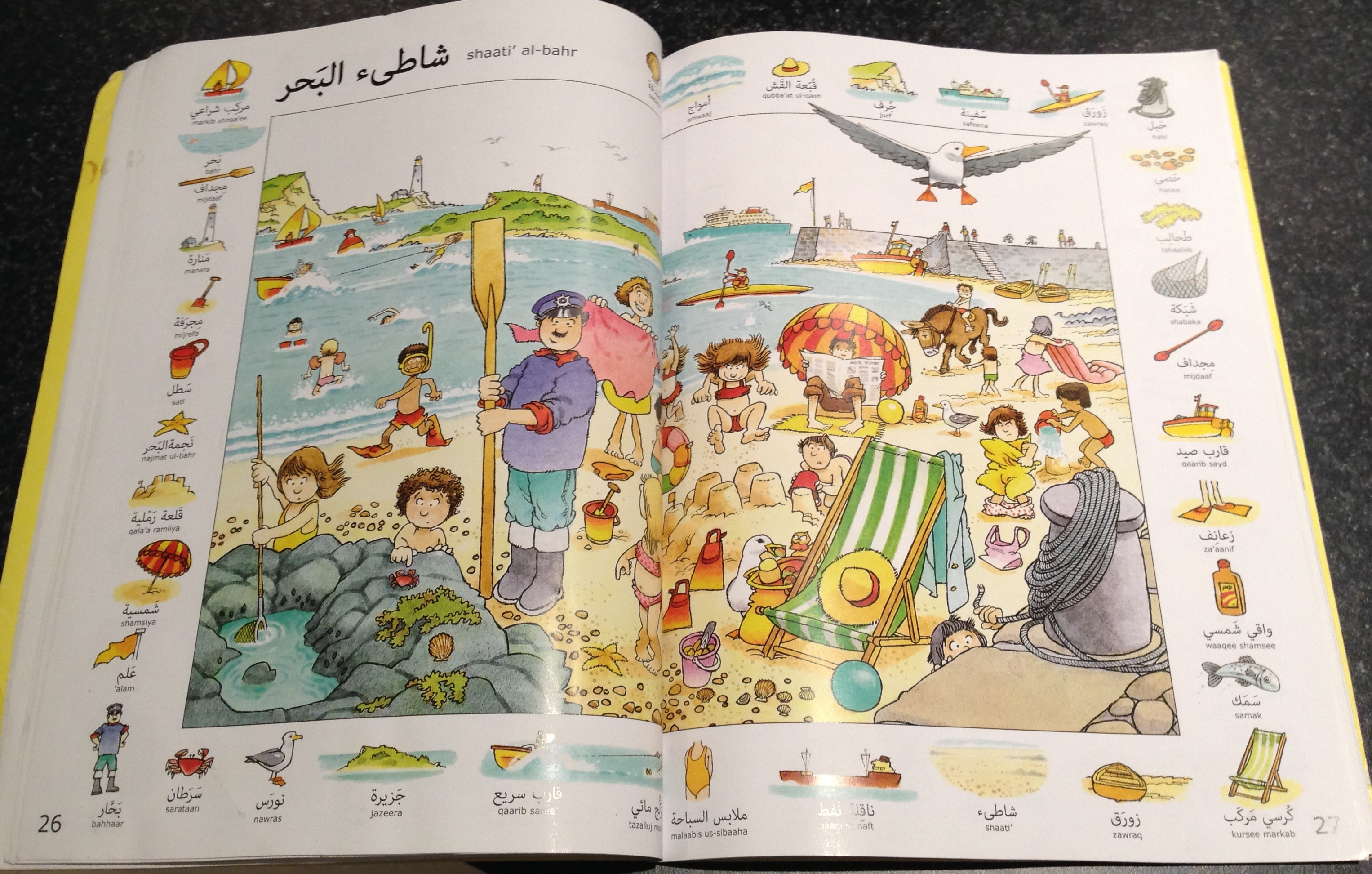 Are your kids learning Arabic? You NEED this book